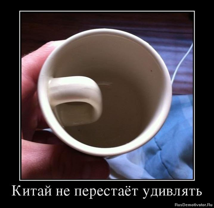 1367920547_60254441_kitaj-ne-perestayot-udivlyat