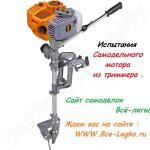 Испытания самодельного лодочного мотора из триммера на воде