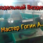 Самодельный вездеход мастера Гогин А.А