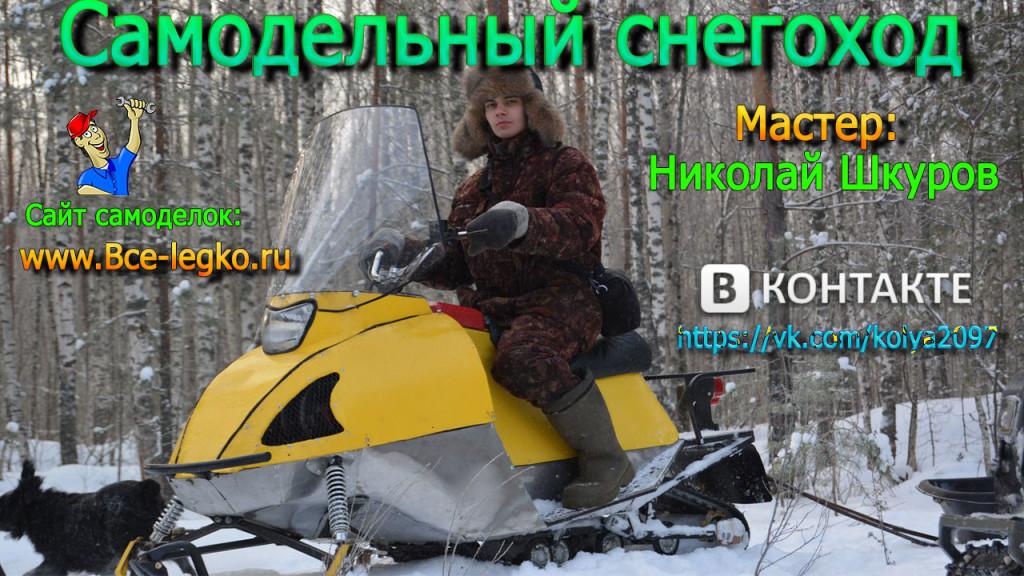 Снегоход Коля Шкуров