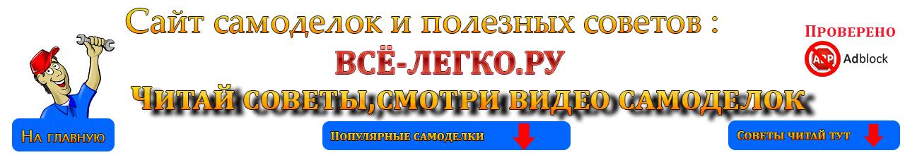 Всё-легко.ру