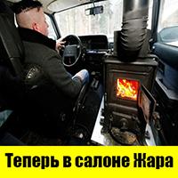 что делать если холодно в машине